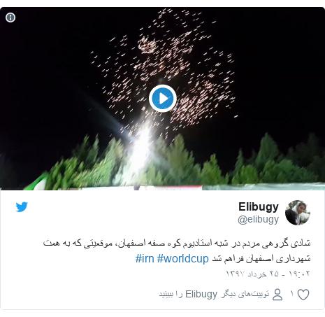 پست توییتر از @elibugy: شادی گروهی مردم در شبه استادیوم کوه صفه اصفهان، موقعیتی که به همت شهرداری اصفهان فراهم شد #worldcup #irn