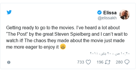 "تويتر رسالة بعث بها @elissakh: Getting ready to go to the movies. I've heard a lot about ""The Post"" by the great Steven Spielberg and I can't wait to watch it! The chaos they made about the movie just made me more eager to enjoy it 😁"