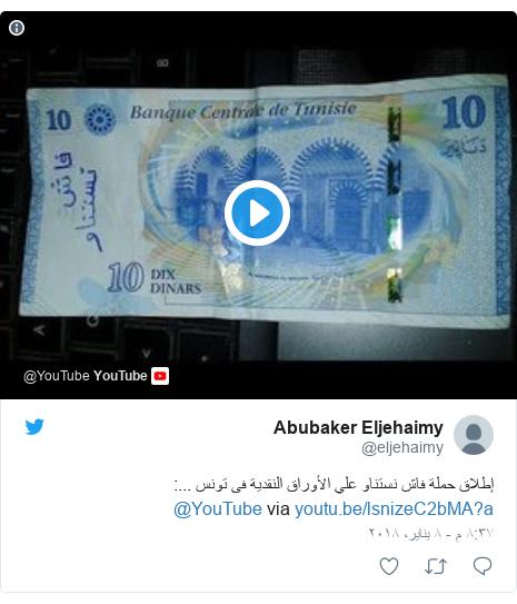تويتر رسالة بعث بها @eljehaimy: إطلاق حملة فاش نستناو علي الأوراق النقدية فى تونس ...   via @YouTube