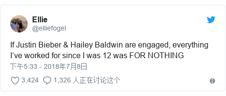 Twitter 用户名 @elliefogel: If Justin Bieber & Hailey Baldwin are engaged, everything I've worked for since I was 12 was FOR NOTHING