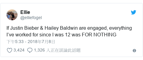 Twitter 用戶名 @elliefogel: If Justin Bieber & Hailey Baldwin are engaged, everything I've worked for since I was 12 was FOR NOTHING