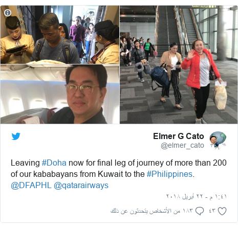 تويتر رسالة بعث بها @elmer_cato: Leaving #Doha now for final leg of journey of more than 200 of our kababayans from Kuwait to the #Philippines. @DFAPHL @qatarairways