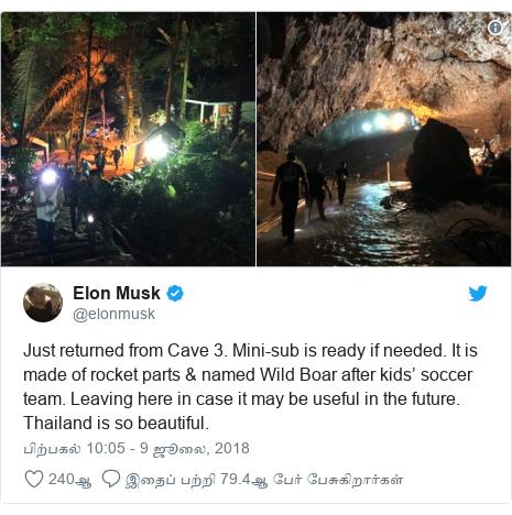 டுவிட்டர் இவரது பதிவு @elonmusk: Just returned from Cave 3. Mini-sub is ready if needed. It is made of rocket parts & named Wild Boar after kids' soccer team. Leaving here in case it may be useful in the future. Thailand is so beautiful.