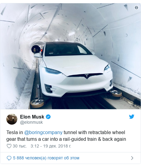 Twitter пост, автор: @elonmusk: Tesla in @boringcompany tunnel with retractable wheel gear that turns a car into a rail-guided train & back again