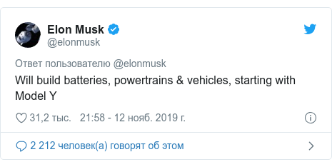 Twitter пост, автор: @elonmusk: Will build batteries, powertrains & vehicles, starting with Model Y