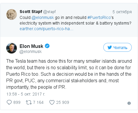 Twitter пост, автор: @elonmusk: The Tesla team has done this for many smaller islands around the world, but there is no scalability limit, so it can be done for Puerto Rico too. Such a decision would be in the hands of the PR govt, PUC, any commercial stakeholders and, most importantly, the people of PR.