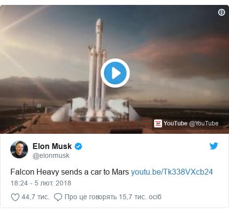 Twitter допис, автор: @elonmusk: Falcon Heavy sends a car to Mars