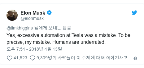 Twitter post by @elonmusk: Yes, excessive automation at Tesla was a mistake. To be precise, my mistake. Humans are underrated.