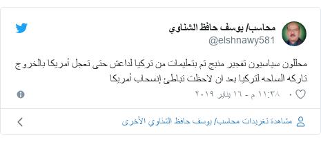 تويتر رسالة بعث بها @elshnawy581: محللون سياسيون تفجير منبج تم بتعليمات من تركيا لداعش حتى تعجل أمريكا بالخروج تاركه الساحه لتركيا بعد ان لاحظت تباطئ إنسحاب أمريكا