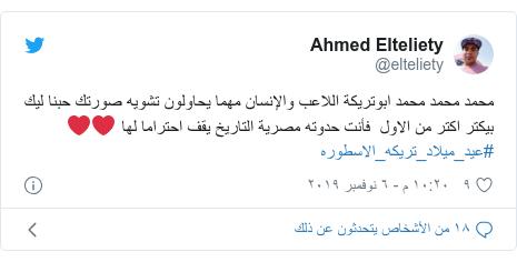 تويتر رسالة بعث بها @elteliety: محمد محمد محمد ابوتريكة اللاعب والإنسان مهما يحاولون تشويه صورتك حبنا ليك بيكتر اكتر من الاول  فأنت حدوته مصرية التاريخ يقف احتراما لها ❤❤#عيد_ميلاد_تريكه_الاسطوره