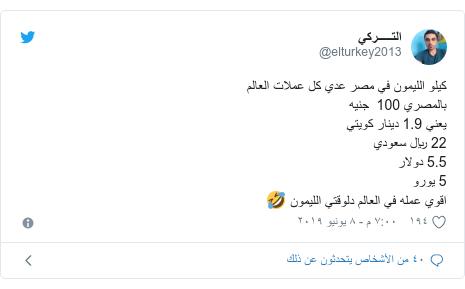 تويتر رسالة بعث بها @elturkey2013: كيلو الليمون في مصر عدي كل عملات العالم بالمصري 100  جنيه يعني 1.9 دينار كويتي 22 ريال سعودي 5.5 دولار 5 يورو اقوي عمله في العالم دلوقتي الليمون 🤣