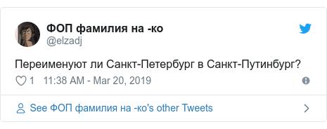Twitter post by @elzadj: Переименуют ли Санкт-Петербург в Санкт-Путинбург?