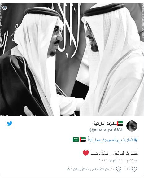 تويتر رسالة بعث بها @emaratyahUAE: #الامارات_والسعودية_معا_أبداً 🇦🇪🇸🇦.حفظ الله الدولتين .. قيادةً وشعبآ ❤️