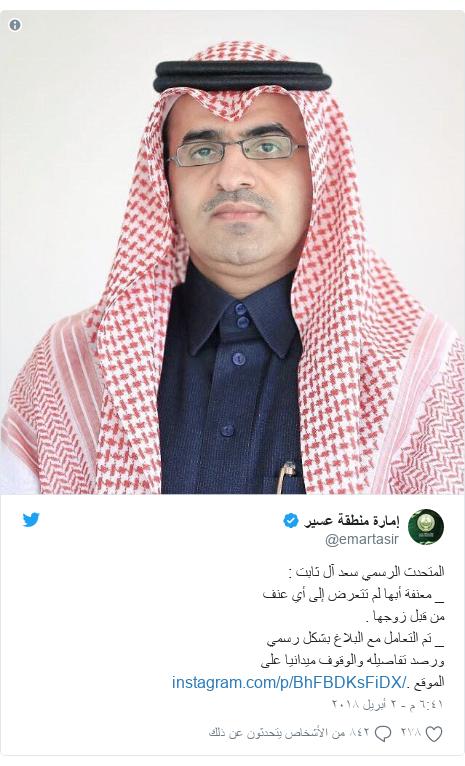 تويتر رسالة بعث بها @emartasir: المتحدث الرسمي سعد آل ثابت  _ معنفة أبها لم تتعرض إلى أي عنفمن قبل زوجها ._ تم التعامل مع البلاغ بشكل رسميورصد تفاصيله والوقوف ميدانيا علىالموقع .