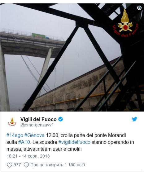 Twitter допис, автор: @emergenzavvf: #14ago #Genova 12 00, crolla parte del ponte Morandi sulla #A10. Le squadre #vigilidelfuoco stanno operando in massa, attivatinteam usar e cinofili
