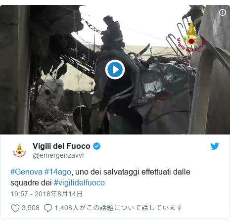 Twitter post by @emergenzavvf: #Genova #14ago, uno dei salvataggi effettuati dalle squadre dei #vigilidelfuoco
