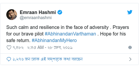 @emraanhashmi এর টুইটার পোস্ট: Such calm and resilience in the face of adversity . Prayers for our brave pilot #AbhinandanVarthaman . Hope for his safe return. #AbhinandanMyHero