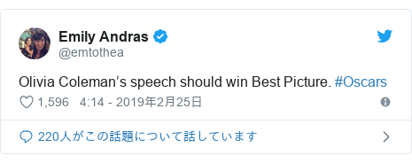 Twitter post by @emtothea: Olivia Coleman's speech should win Best Picture. #Oscars