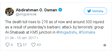 Twitter пост, автор: @engyarisow: The death toll rises to 276 as of now and around 300 injured as a result of yesterday's barbaric attack by terrorists' group Al-Shabaab at KM5 junction in #Mogadishu, #Somalia