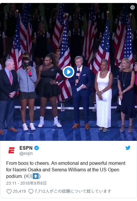 Twitter post by @espn: From boos to cheers. An emotional and powerful moment for Naomi Osaka and Serena Williams at the US Open podium. (🔊⬆️)