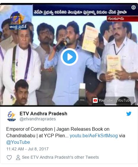 Twitter post by @etvandhraprades: Emperor of Corruption | Jagan Releases Book on Chandrababu | at YCP Plen...  via @YouTube