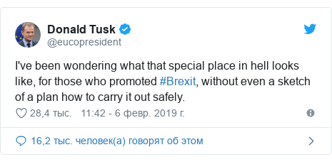Twitter пост, автор: @eucopresident: I've been wondering what that special place in hell looks like, for those who promoted #Brexit, without even a sketch of a plan how to carry it out safely.