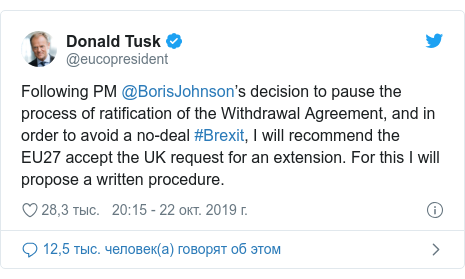 Twitter пост, автор: @eucopresident: Following PM @BorisJohnson's decision to pause the process of ratification of the Withdrawal Agreement, and in order to avoid a no-deal #Brexit, I will recommend the EU27 accept the UK request for an extension. For this I will propose a written procedure.