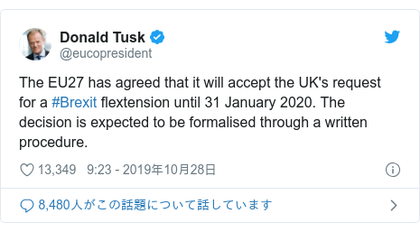 Twitter post by @eucopresident: The EU27 has agreed that it will accept the UK's request for a #Brexit flextension until 31 January 2020. The decision is expected to be formalised through a written procedure.