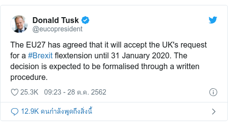 Twitter โพสต์โดย @eucopresident: The EU27 has agreed that it will accept the UK's request for a #Brexit flextension until 31 January 2020. The decision is expected to be formalised through a written procedure.
