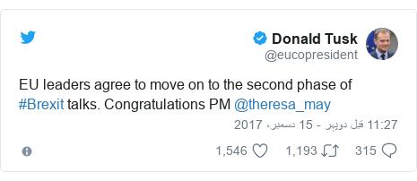 ٹوئٹر پوسٹس @eucopresident کے حساب سے: EU leaders agree to move on to the second phase of #Brexit talks. Congratulations PM @theresa_may