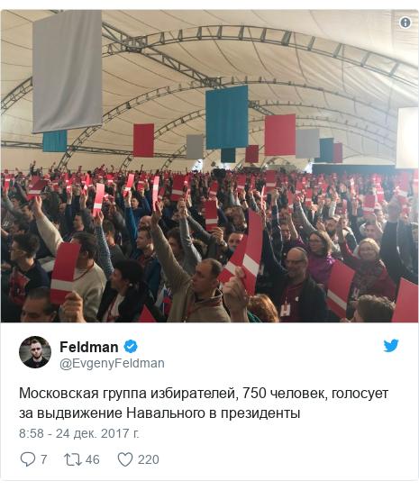 Twitter пост, автор: @EvgenyFeldman: Московская группа избирателей, 750 человек, голосует за выдвижение Навального в президенты