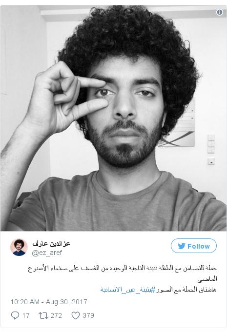 Twitter post by @ez_aref: حملة للتضامن مع الطفلة بثينة الناجية الوحيدة من القصف على صنعاء الأسبوع الماضي.هاشتاق الحملة مع الصور#بثينة_عين_الانسانية pic.twitter.com/B93jffZYoj