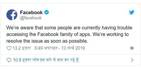 ट्विटर पोस्ट @facebook: We're aware that some people are currently having trouble accessing the Facebook family of apps. We're working to resolve the issue as soon as possible.