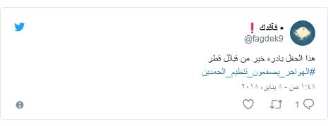 تويتر رسالة بعث بها @fagdek9: هذا الحفل بادره خير من قبائل قطر  #الهواجر_يصفعون_تنظيم_الحمدين