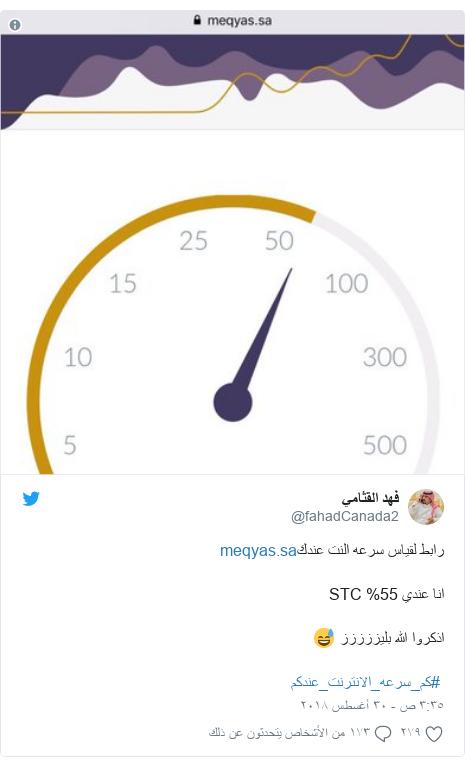 تويتر رسالة بعث بها @fahadCanada2: رابط لقياس سرعه النت عندكانا عندي 55% STC اذكروا الله بليززززز 😅 #كم_سرعه_الانترنت_عندكم