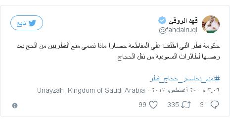 تويتر رسالة بعث بها @fahdalruqi