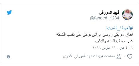 تويتر رسالة بعث بها @faheed_1234: #الغوطة_الشرقيةاتفاق أمريكي روسي ايراني تركي على تقسيم الكعكة على حساب السنه والأكراد
