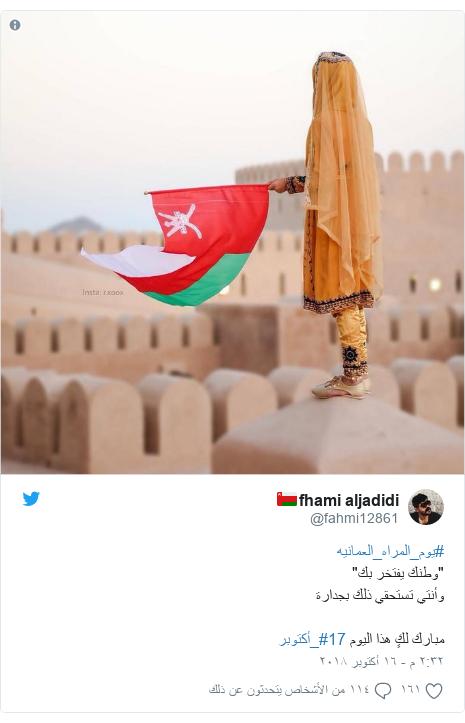 """تويتر رسالة بعث بها @fahmi12861: #يوم_المراه_العمانيه """"وطنك يفتخر بك""""وأنتي تستحقي ذلك بجدارةمبارك لكٍ هذا اليوم #17_أكتوبر"""