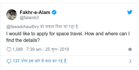 ट्विटर पोस्ट @falamb3: I would like to apply for space travel. How and where can I find the details?