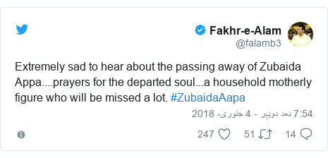 ٹوئٹر پوسٹس @falamb3 کے حساب سے: Extremely sad to hear about the passing away of Zubaida Appa....prayers for the departed soul...a household motherly figure who will be missed a lot. #ZubaidaAapa