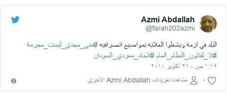 تويتر رسالة بعث بها @farah202azmi: البلد في ازمة ويشغلوا الغلابه بمواضيع انصرافيه #منى_مجدي_ليست_مجرمة #لا_لقانون_النظام_العام #اتحاد_مغردي_السودان