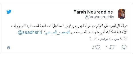 تويتر رسالة بعث بها @farahnuruddin: دولة الرئيس،هل لديكم مجلس تأديبي في تيار المستقبل لمحاسبة أصحاب التجاوزات الأخلاقية،كتلك التي شهدناها البارحة من #معيب_المرعبي؟ @saadhariri