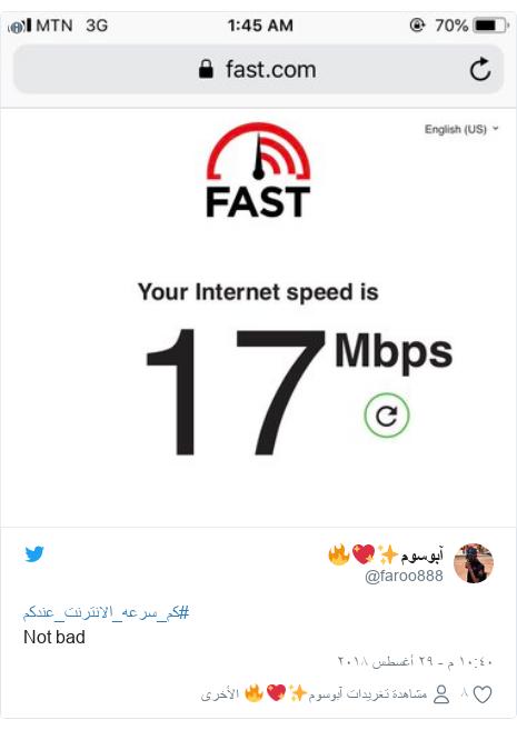 تويتر رسالة بعث بها @faroo888: #كم_سرعه_الانترنت_عندكم Not bad
