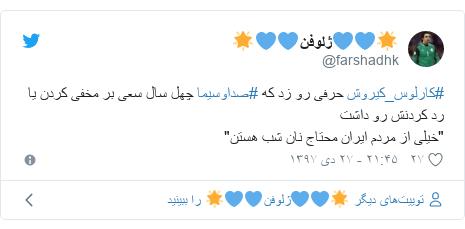 """پست توییتر از @farshadhk: #کارلوس_کیروش حرفی رو زد که #صداوسیما چهل سال سعی بر مخفی کردن یا رد کردنش رو داشت""""خیلی از مردم ایران محتاج نان شب هستن"""""""