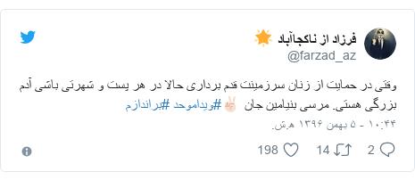 پست توییتر از @farzad_az: وقتی در حمایت از زنان سرزمینت قدم برداری حالا در هر پست و شهرتی باشی آدم بزرگی هستی. مرسی بنیامین جان ✌🏻#ویداموحد #براندازم