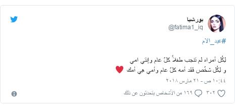تويتر رسالة بعث بها @fatima1_iq: #عيد_الاملِكُل أمراه لم تنجب طفلاً كلّ عام وإنتي اميو لِكُل شخّص فَقَد أمه كلّ عام وأمي هِي أمك ♥️