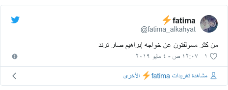 تويتر رسالة بعث بها @fatima_alkahyat: من كثر مسولفتون عن خواجه إبراهيم صار ترند