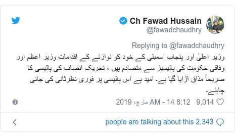ٹوئٹر پوسٹس @fawadchaudhry کے حساب سے: وزیر اعلیٰ اور پنجاب اسمبلی کے خود کو نوازنے کے اقدامات وزیر اعظم اور وفاقی حکومت کی پالیسیز سے متصادم ہیں ، تحریک انصاف کی پالیسی کا صریحاً مذاق اڑایا گیا ہے۔ امید ہے اس پالیسی پر فوری نظرثانی کی جانی چاہئے۔