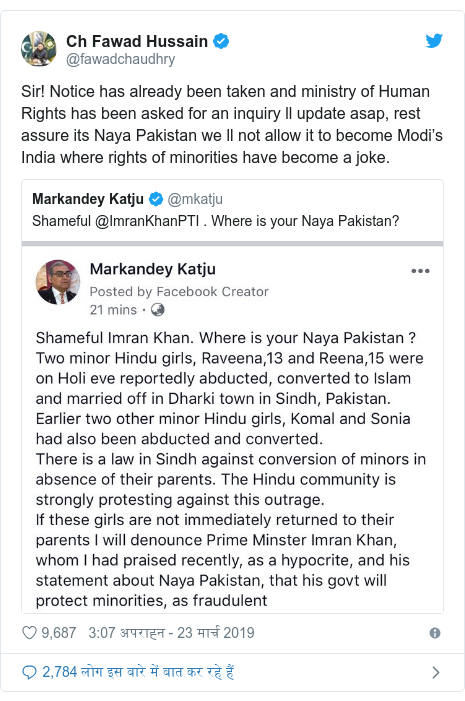 ट्विटर पोस्ट @fawadchaudhry: Sir! Notice has already been taken and ministry of Human Rights has been asked for an inquiry ll update asap, rest assure its Naya Pakistan we ll not allow it to become Modi's India where rights of minorities have become a joke.