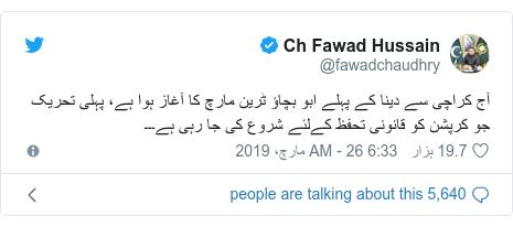 ٹوئٹر پوسٹس @fawadchaudhry کے حساب سے: آج کراچی سے دینا کے پہلے ابو بچاؤ ٹرین مارچ کا آغاز ہوا ہے، پہلی تحریک جو کرپشن کو قانونی تحفظ کےلئے شروع کی جا رہی ہے۔۔۔